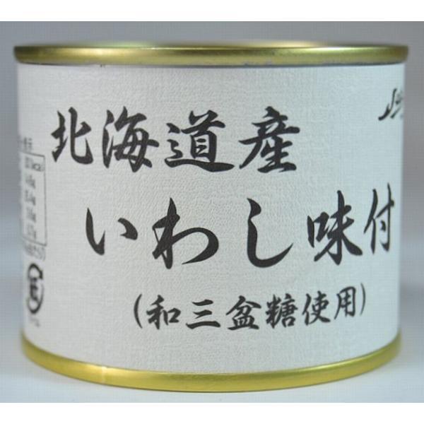 【イワシ缶詰】北海道産いわし味付200g【24缶】【和三盆使用】【ストー缶詰】【北海道函館市】【魚介缶詰】【こだわり製品】