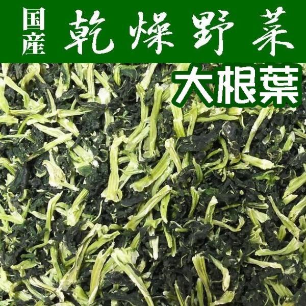 【送料無料】【乾燥野菜】熊本県産だいこん葉200g【業務用】【メール便】【代引き不可】