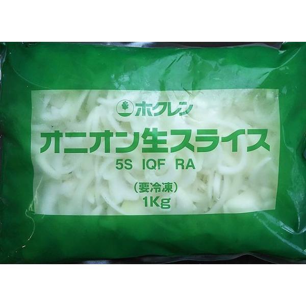 【冷凍野菜】北海道産オニオン生スライス 1kg【学校給食】【ホクレン】【たまねぎ】【国産】