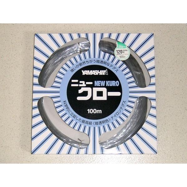 ニュークロー 120号(355lb) 100m ナイロンリーダー ヤマシタ カジキ ビッグゲーム