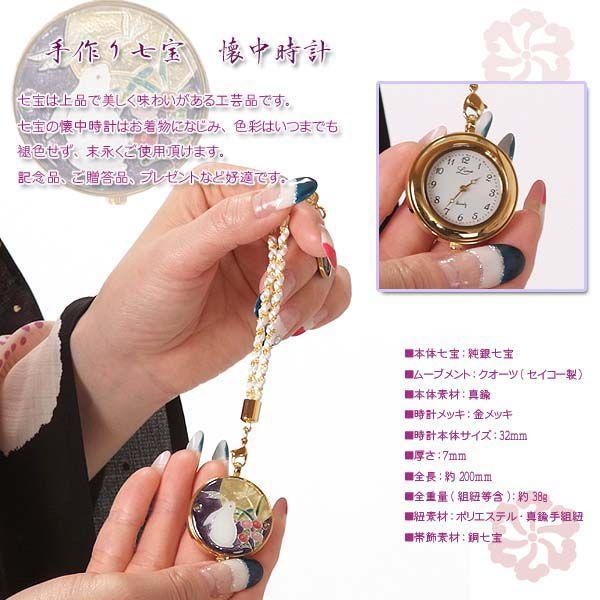 懐中時計 国産 七宝 うさぎと木の実(緑)恋うさぎシリーズ|yamaki|02