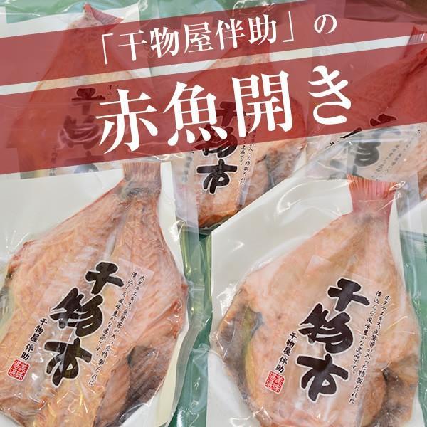 干物・あかうおひらき・赤魚開き(5枚セット)|yamakichi