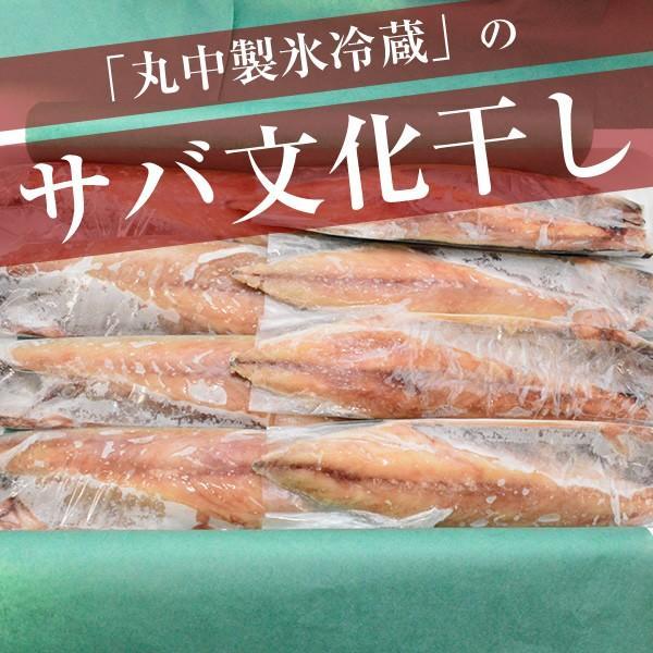 干物・さば・鯖・サバ文化干し(8枚)|yamakichi