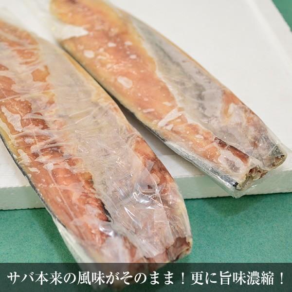 干物・さば・鯖・サバ文化干し(8枚)|yamakichi|02