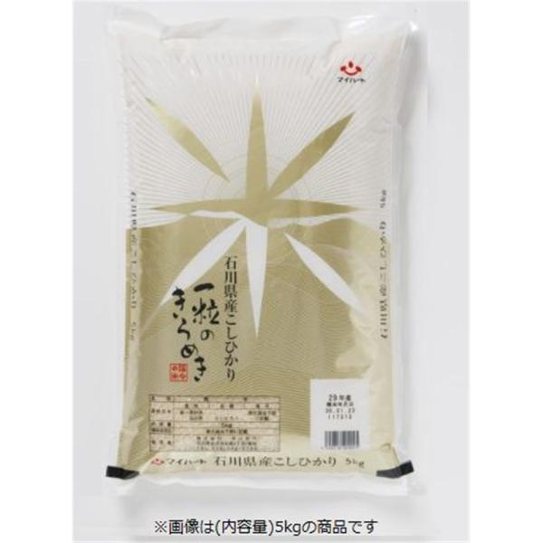 マイハート 石川県産 こしひかり 一粒のきらめき 新米 令和3年産 10kg
