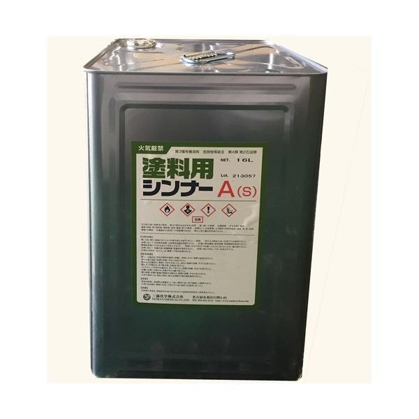 三協化学 塗料用シンナー 16L