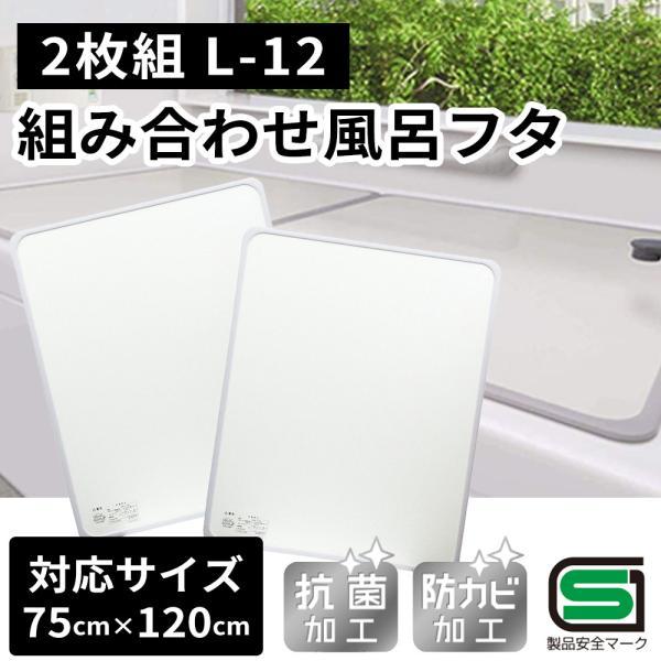 オーエ 組合せ風呂ふた (2枚組) 幅73×長さ118cm L-12