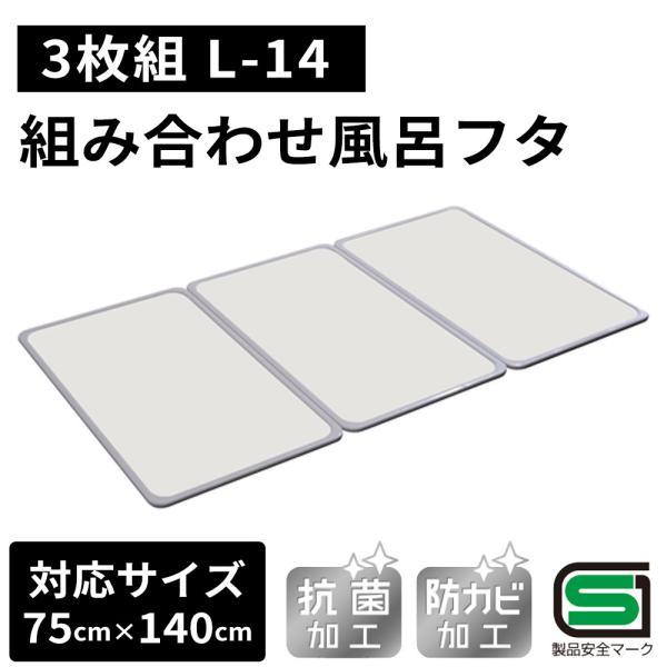 オーエ 組合せ風呂ふた 73×138cm(3枚組) L-14