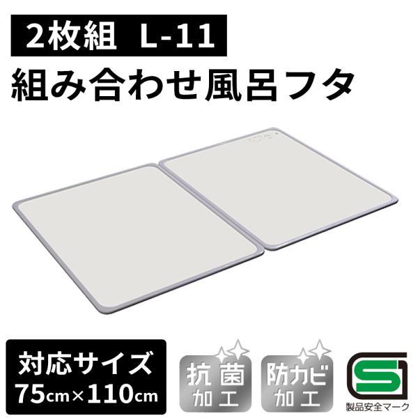 オーエ 組合せ風呂ふた 73×108cm(2枚組) L-11