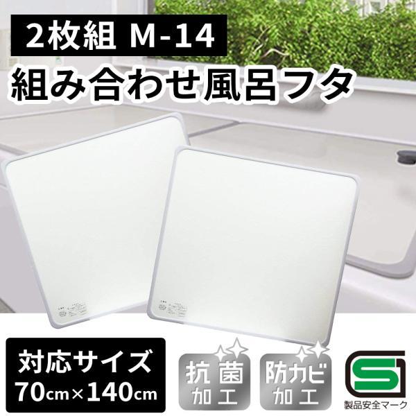 オーエ 組合せ風呂ふた (2枚組) 幅68×長さ138cm M-14