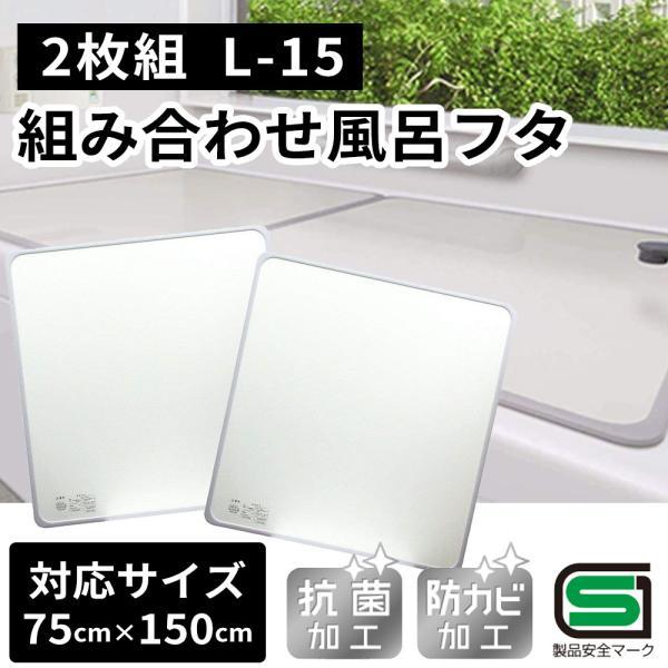 オーエ 組合せ風呂ふた (2枚組) 幅73×長さ148cm L-15