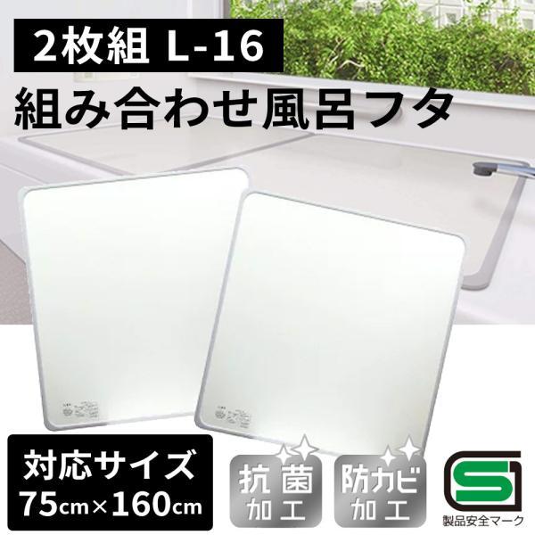 オーエ 組合せ風呂ふた (2枚組) 幅73×長さ158cm L-16