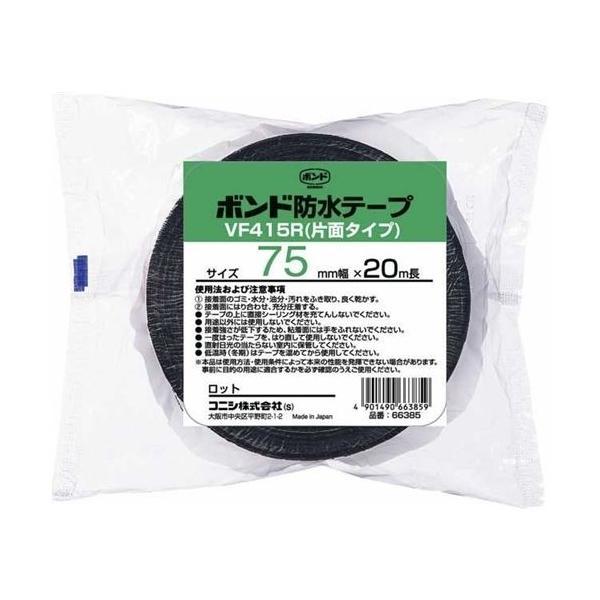 コニシボンド 建築用ブチルゴム系防水テープ 75mm VF415R-75 #66385