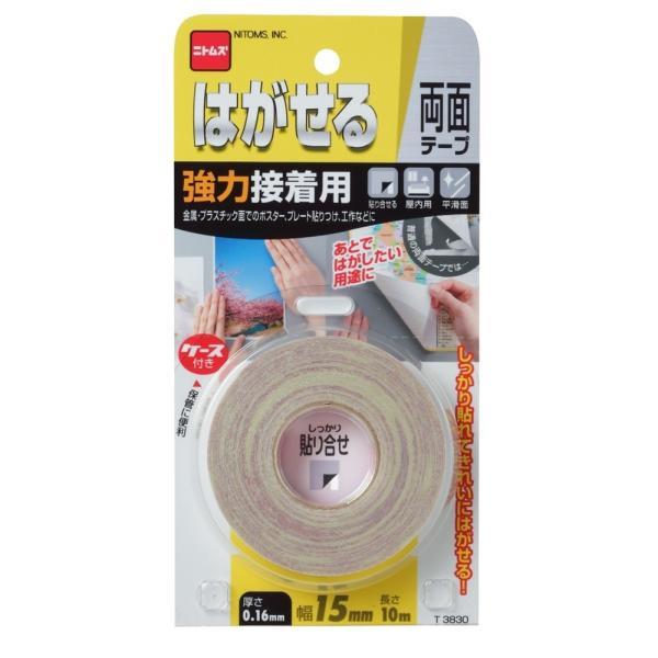 ニトムズ はがせる両面テープ 強力接着用 15×10 T3830