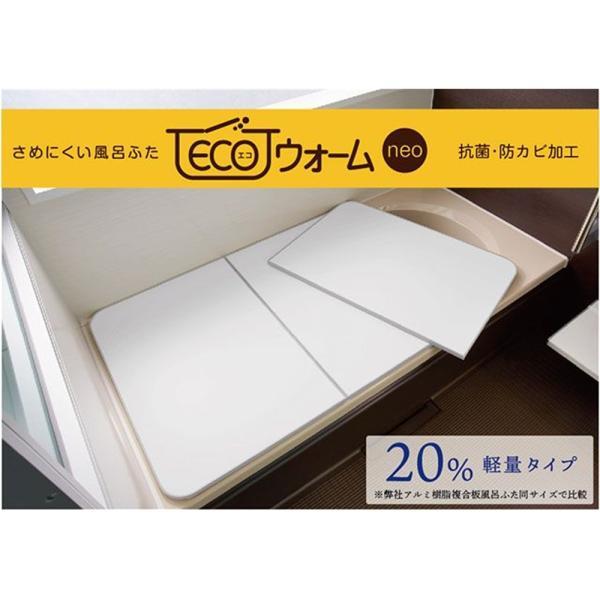 東プレ 冷めにくい風呂ふた ECOウォームneo 【75×150cm用】 L15 エッジカラー:グレー