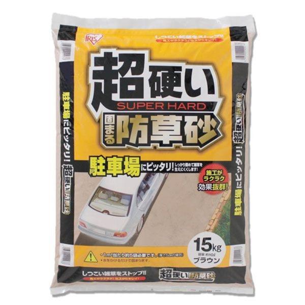 アイリスオーヤマ 超硬い固まる防草砂 15kg  【お一人様1点限り】