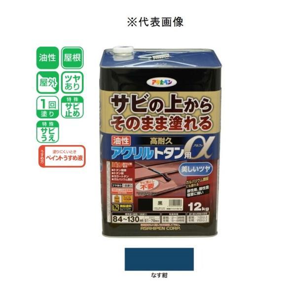 アサヒペン 油性高耐久アクリルトタン用α なす紺 12kg