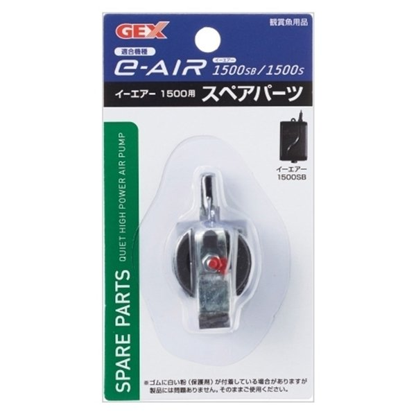 GEX ジェックス e〜AIR 1500用 スペアパーツ [エアーポンプ スペアパーツ]