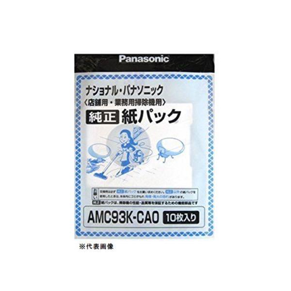 ナショナル・パナソニック 店舗用・業務用掃除機 純正 紙パック 10枚入 AMC93CA0