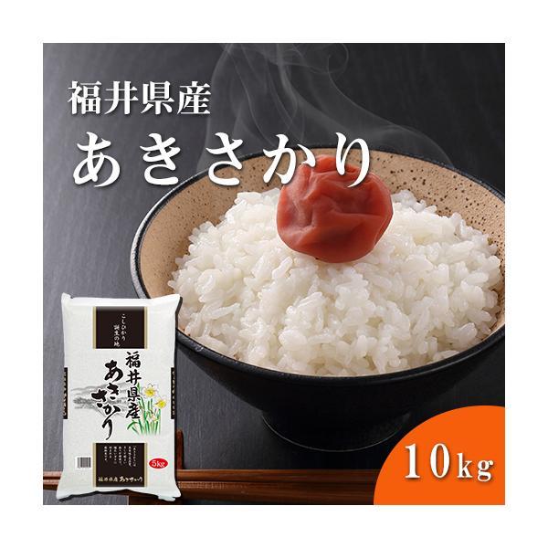 福井精米 新米 令和3年度産 福井県産 あきさかり アキサカリ 精米 10kg