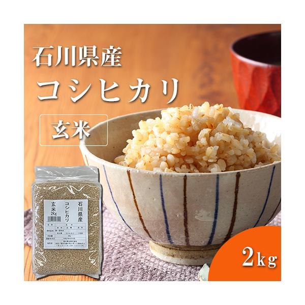 福井精米 令和元年度産のお米 石川県産 こしひかり玄米 コシヒカリ 2kg