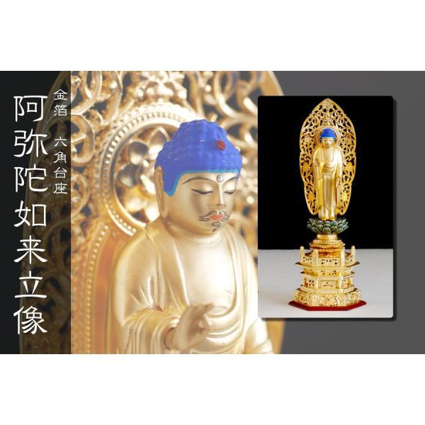 仏像 ■ 金箔 3.5寸 浄土宗 六角台座 ■ 阿弥陀如来立像 仏具 手彫り 仏壇用 御本尊 木彫り