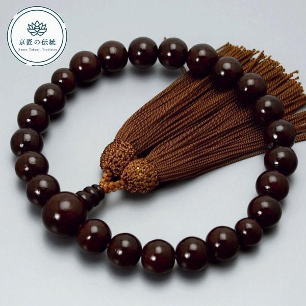 数珠 男性用 京念珠 数珠袋付き 京匠の伝統 紫檀 22玉 人絹頭房 すべての宗派 対応 略式 仏壇 仏具