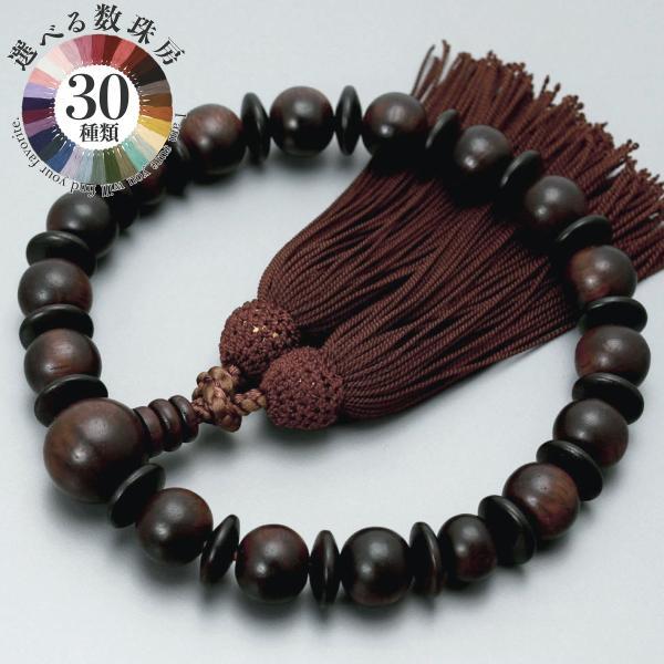 数珠 男性用 京念珠 数珠袋付き 京匠の伝統 艶消し紫檀 正絹頭房 すべての宗派 対応 略式 仏壇 仏具