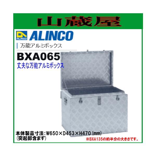 ALINCO(アルインコ) 軽トラック荷台用収納箱 万能アルミボックス BXA065 アルミ軽量収納ボックス