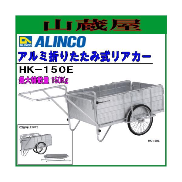 アルインコ 折りたたみ式リヤカー HK-150E アルミ製