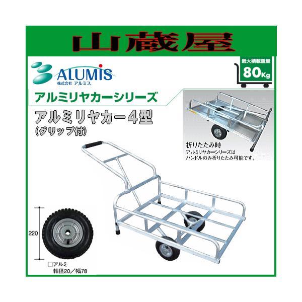 アルミス アルミリヤカー4型(アルミ製運搬車)