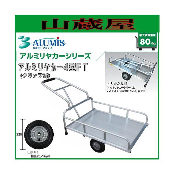 アルミス アルミリヤカー4型FT(アルミ製運搬車)