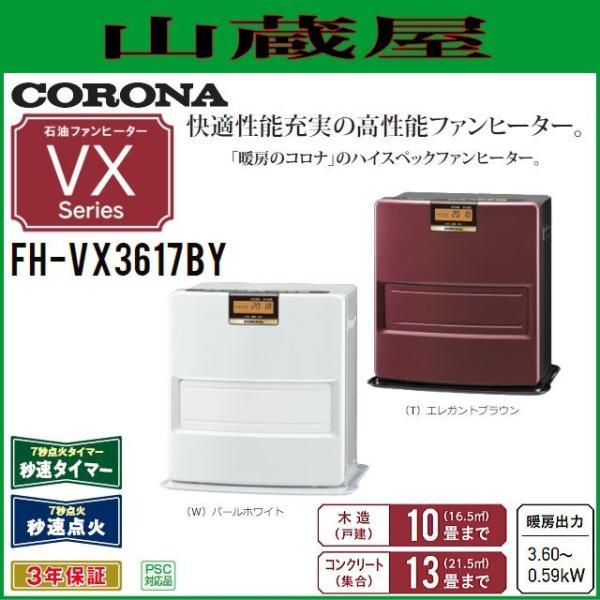 コロナ 石油ファンヒータ FH-VX3617BY 木造:10畳まで/コンクリート:13畳まで yamakura110