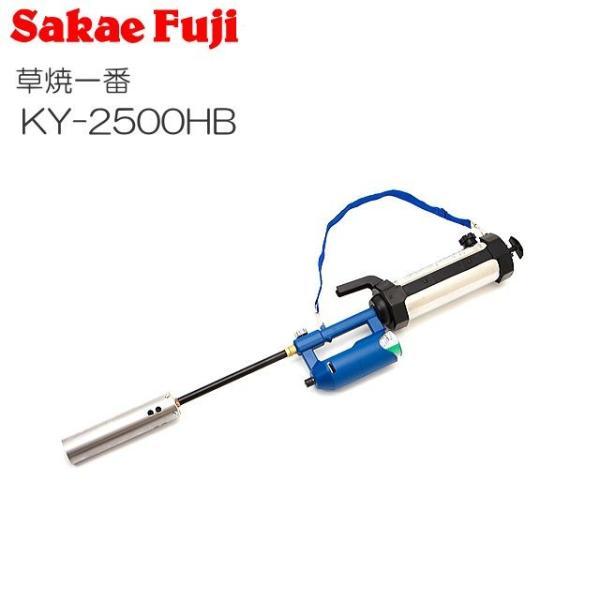 サカエフジ 灯油式草焼きバーナー 草焼一番 KY-2500HB 予熱時間0分で、燃料のムダがない画期的な灯油バーナー