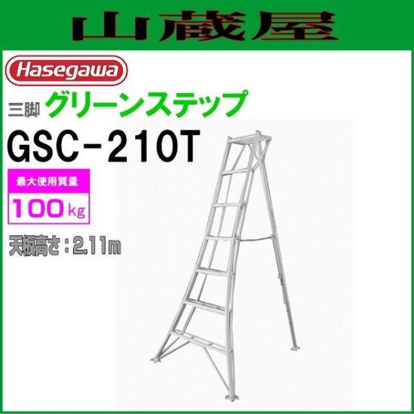 長谷川工業 アルミ三脚脚立 グリーンステップ GSC-210T 天板高さ 2.11m/有効高さ 1.21m|yamakura110