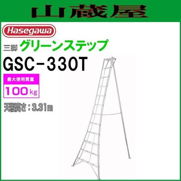 長谷川工業 アルミ三脚脚立 グリーンステップ GSC-330T 天板高さ 3.31m/有効高さ 2.41m|yamakura110