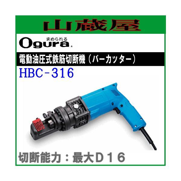 オグラ 油圧式鉄筋カッター[16mm用] HBC-316