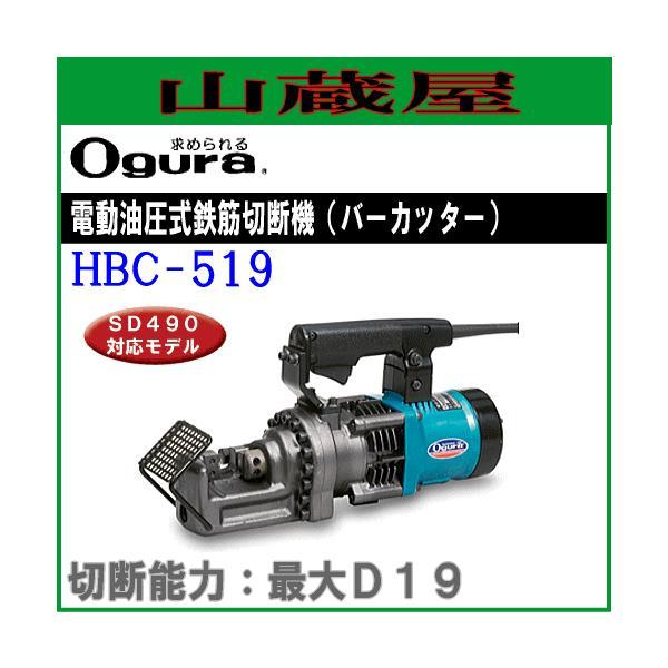 オグラ 油圧式鉄筋カッター[19mm用] HBC-519