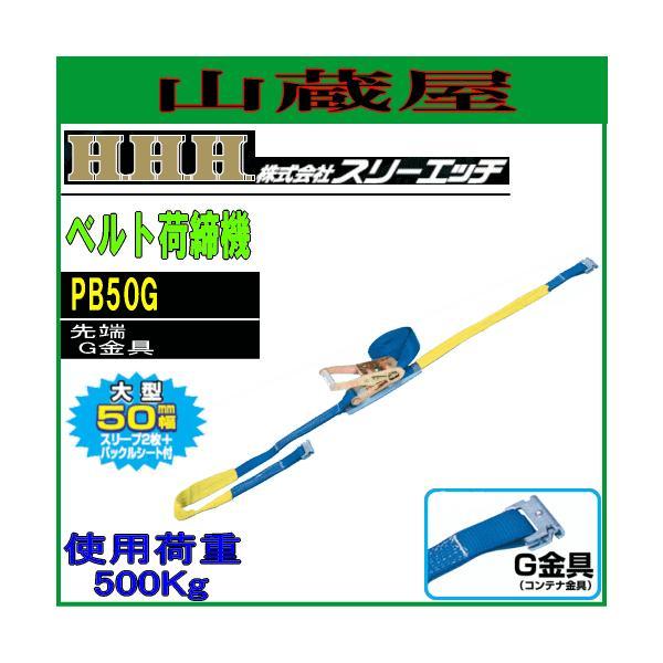 スリーエッチ(H.H.H) ベルト荷締機(ラチェット式・Pシリーズ) PB50G[ベルト幅:50mm/先端:G金具/使用荷重:500kg]
