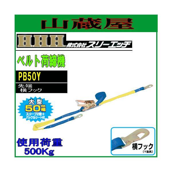 スリーエッチ(H.H.H) ベルト荷締機(ラチェット式・Pシリーズ) PB50Y[ベルト幅:50mm/先端:横フック/使用荷重:500kg]