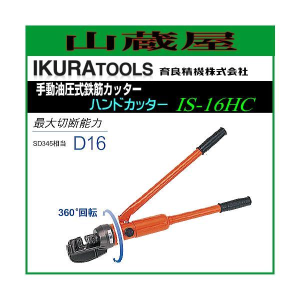 育良精機 手動油圧式鉄筋カッター IS-16HC