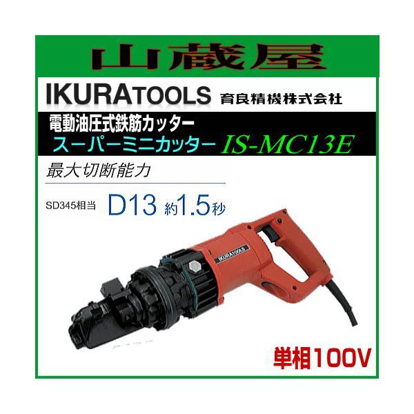 育良精機 電動油圧式鉄筋カッター スーパーミニカッター IS-MC13E