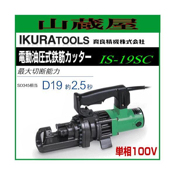 育良精機 電動油圧式鉄筋カッター IS-19SC