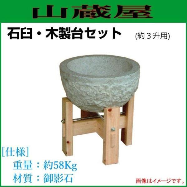 石臼(いしうす)・木製台セット(約3升用)/お餅つき道具(用品) [送料無料]