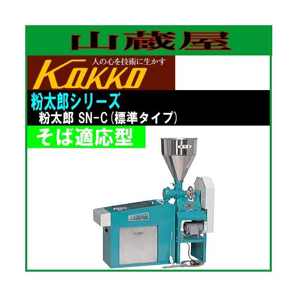 国光社 業務用 そば製粉ふるい機 粉太郎 SN-C型