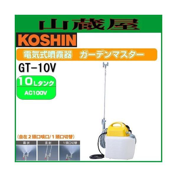 工進 電気式噴霧器 ガーデンマスター GT-10V タンク容量:10L/{KOSHIN}