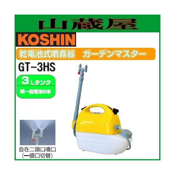 工進 乾電池式噴霧器 ガーデンマスター GT-3HS タンク容量:3L ハイパワー仕様/{KOSHIN}