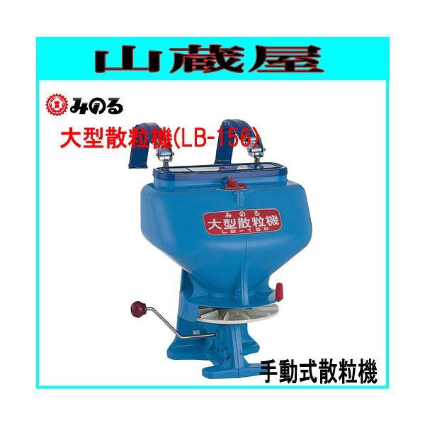 手動式大型散粒機 LB-156 [容量:15L]/みのる