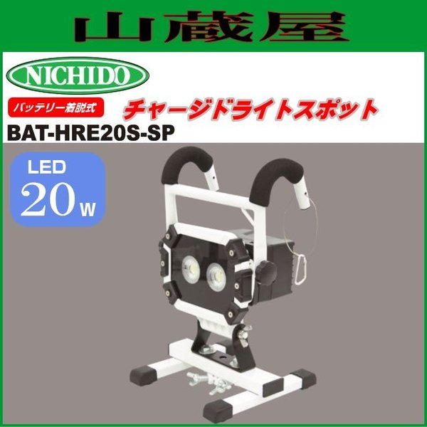 日動工業 バッテリー脱着式 LED20W BAT-HRE20S チャージライトマルチ