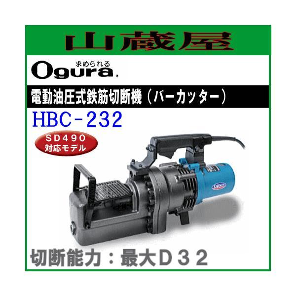 オグラ 油圧式鉄筋カッター[32mm用] HBC-232